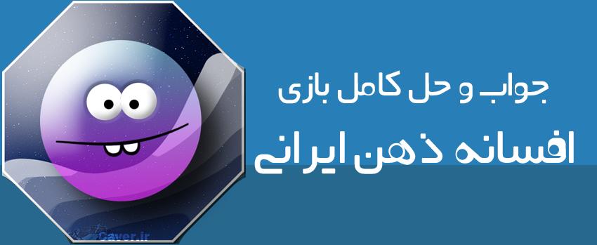 جواب کامل همه مراحل بازی افسانه ذهن ایرانی