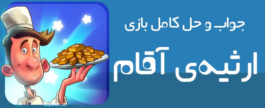 دانلود آمیرزا Amirza 1 8 بازی جذاب و سرگرم کننده معمایی