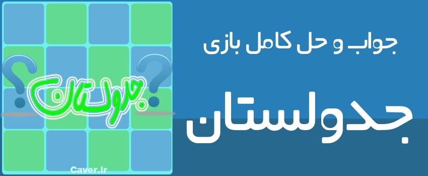 جواب کامل مراحل بازی جدولستان — تا مرحله آخر