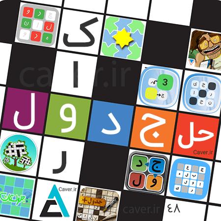 جواب تمام بازی های جدولی کامل — هماهنگ و بروز